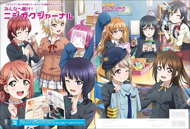 画像は、『ラブライブ!虹ヶ咲学園スクールアイドル同好会ファンブック みんなへ届け!ニジガクジャーナル』(KADOKAWA) (C)2020 プロジェクトラブライブ!虹ヶ咲学園スクールアイドル同好会