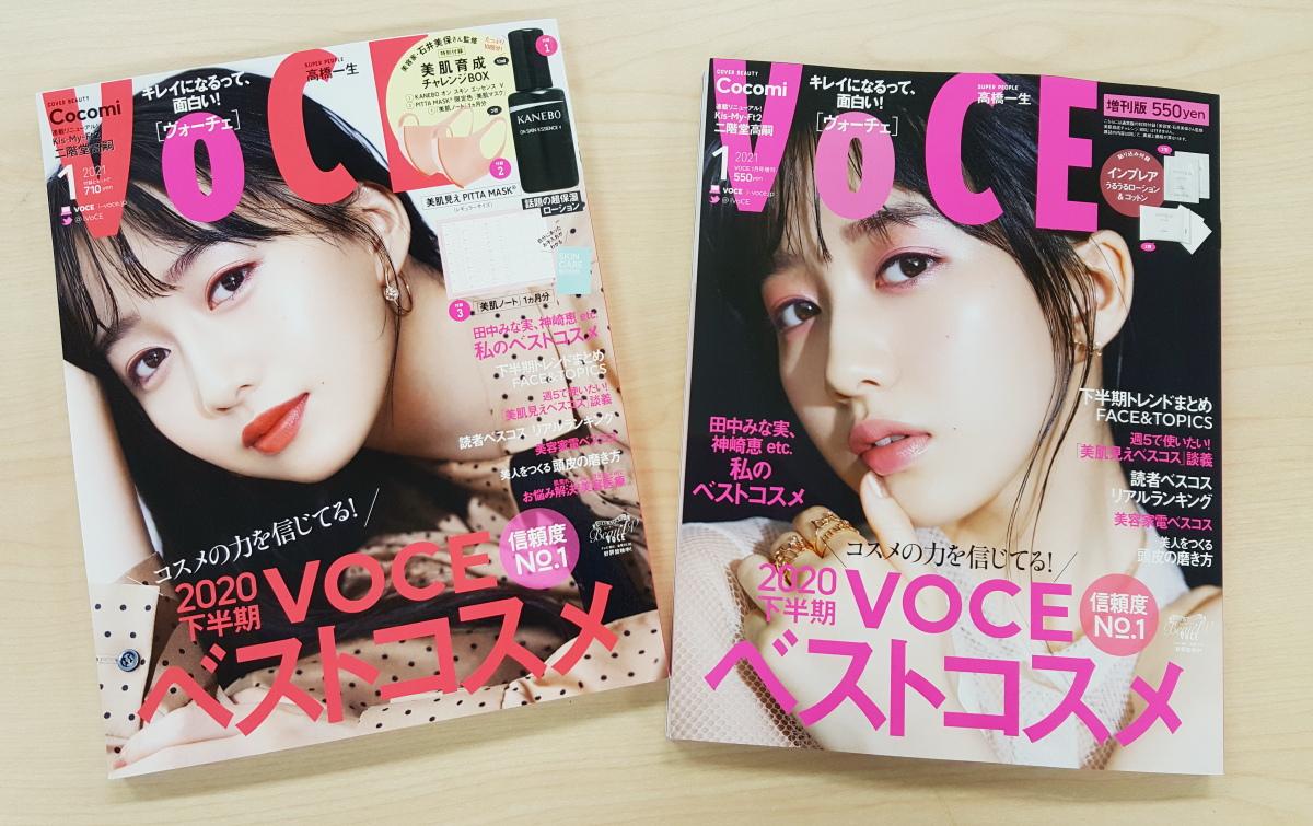 画像は、「VOCE」2021年1月号(講談社)。左が通常版(付録あり)の表紙で、右が増刊版(付録なし)の表紙(撮影:BOOKウォッチ編集部)