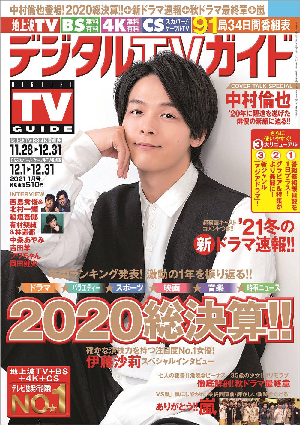 画像は、先行公開された「デジタルTVガイド」2021年1月号(東京ニュース通信社)の表紙