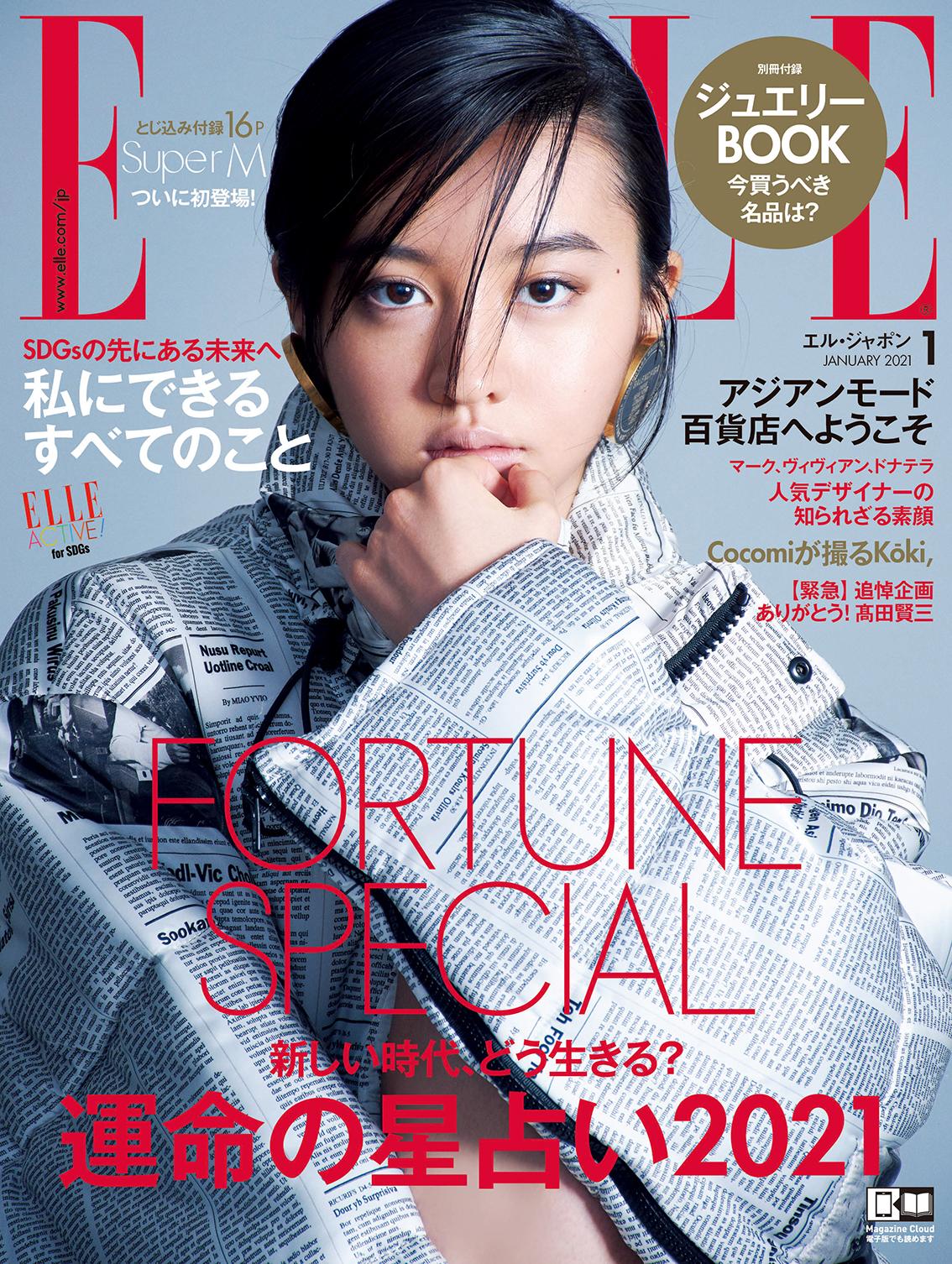画像は、「ELLE Japon」2021年1月号(ハースト婦人画報社)