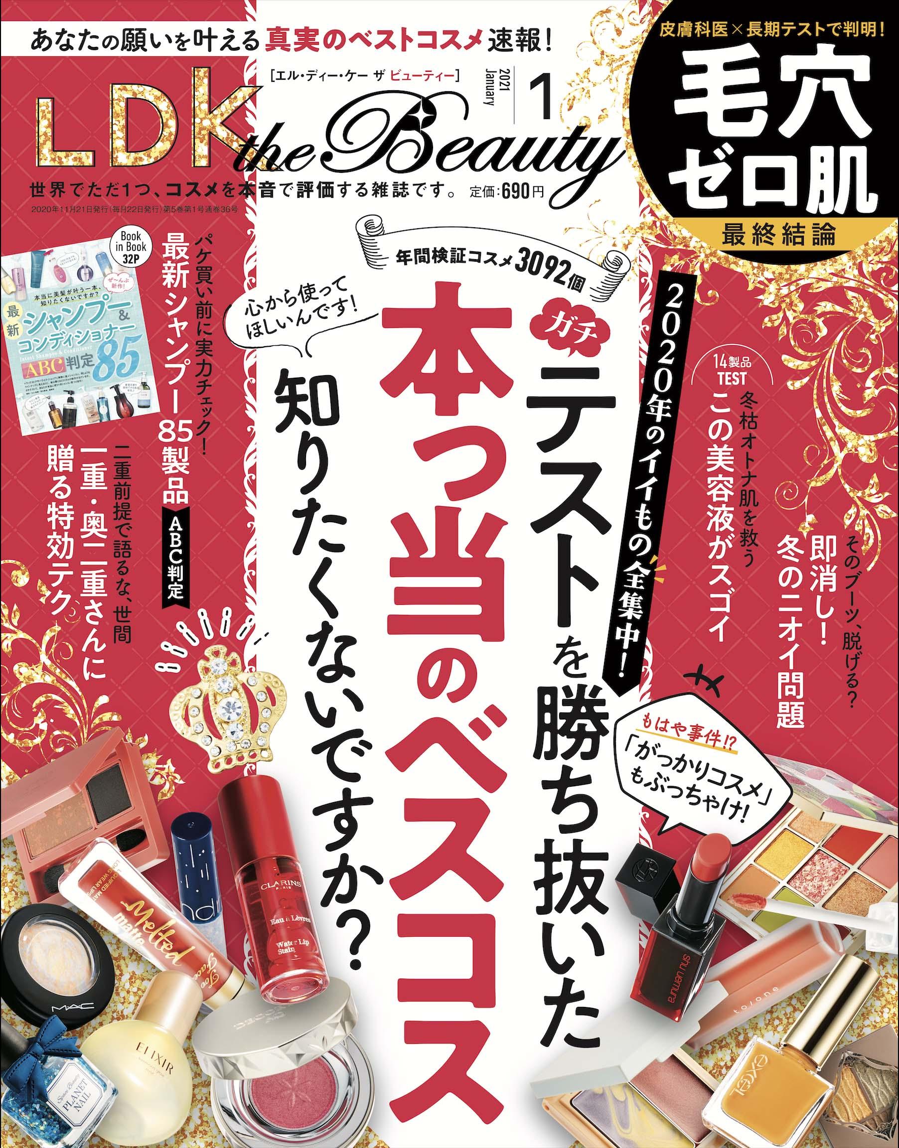画像は、「LDK the Beauty」2021年1月号(晋遊舎)