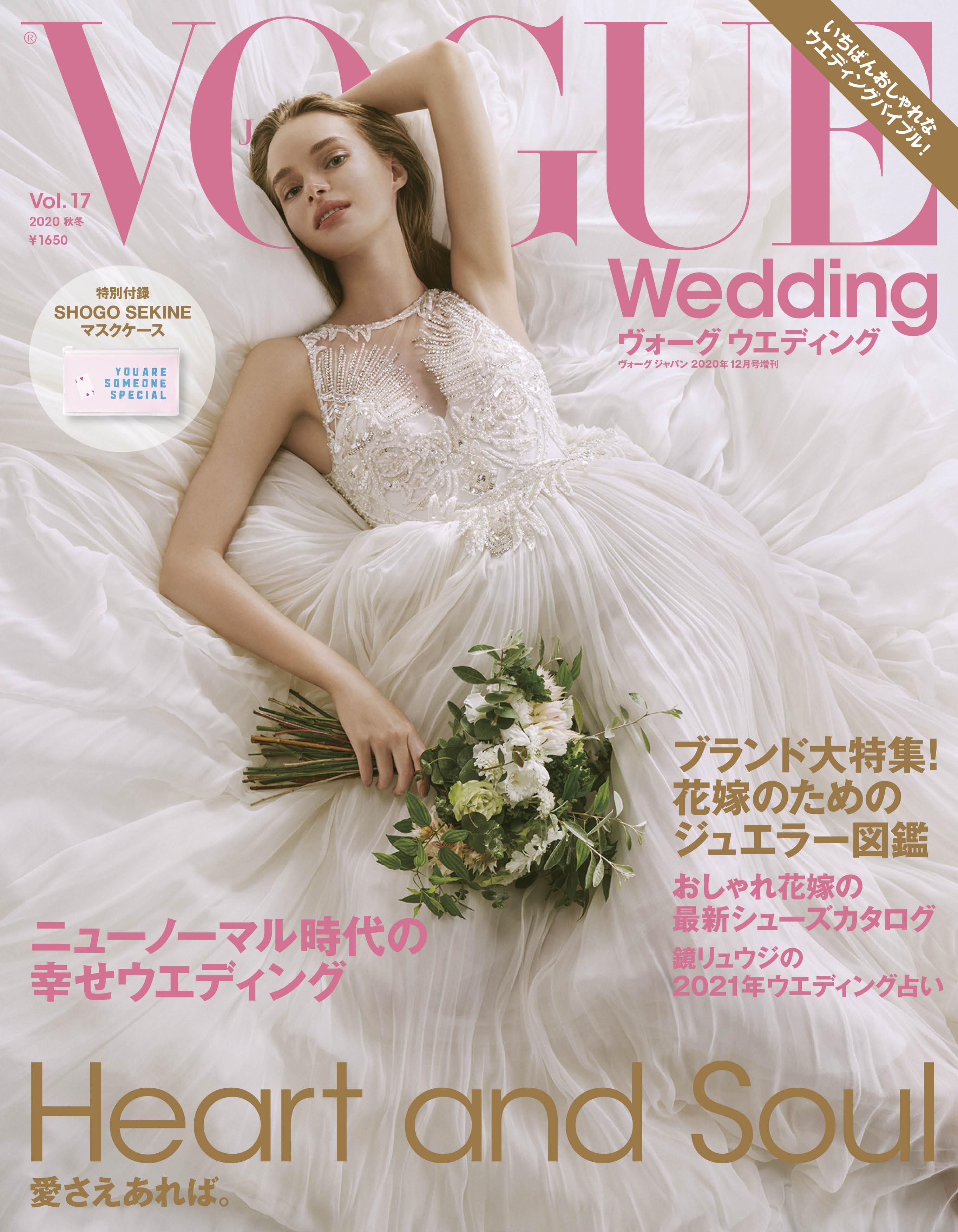 画像は、『VOGUE Wedding』Vol.17 2020年秋冬号(発売:コンデナスト・ジャパン)