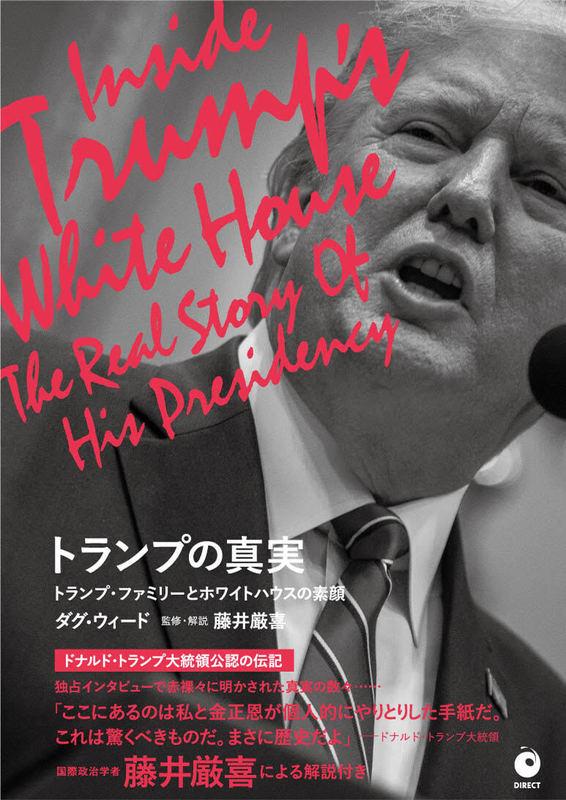 画像は、『トランプの真実 トランプ・ファミリーとホワイトハウスの素顔』(ダイレクト出版)