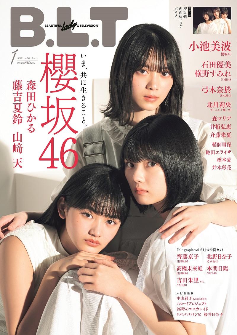 画像は、「B.L.T」2021年1月号(東京ニュース通信社)