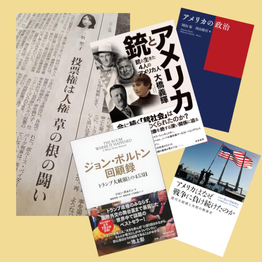 写真は、三牧聖子・高崎経済大准教授の「投票権は人権 草の根の闘い」の朝日新聞の見出しと、本稿で触れた書籍の表紙