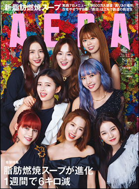 画像は、11月30日発売の「アエラ」(2020年12月7日号、朝日新聞出版)