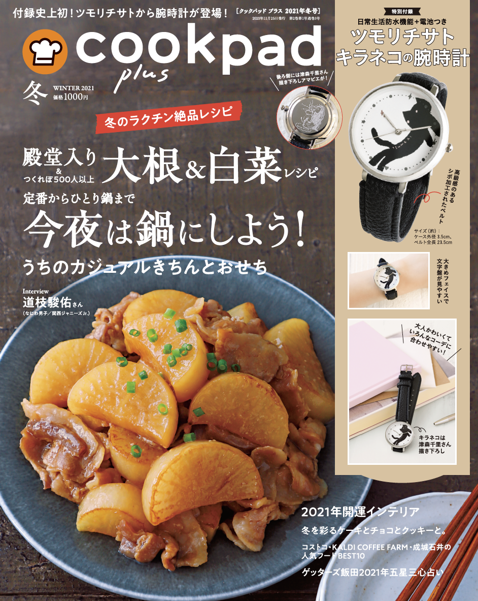 画像は、「cookpad plus 」2021年冬号