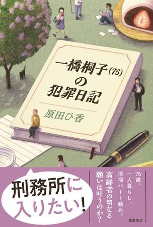 画像は、『一橋桐子(76)の犯罪日記』(徳間書店)