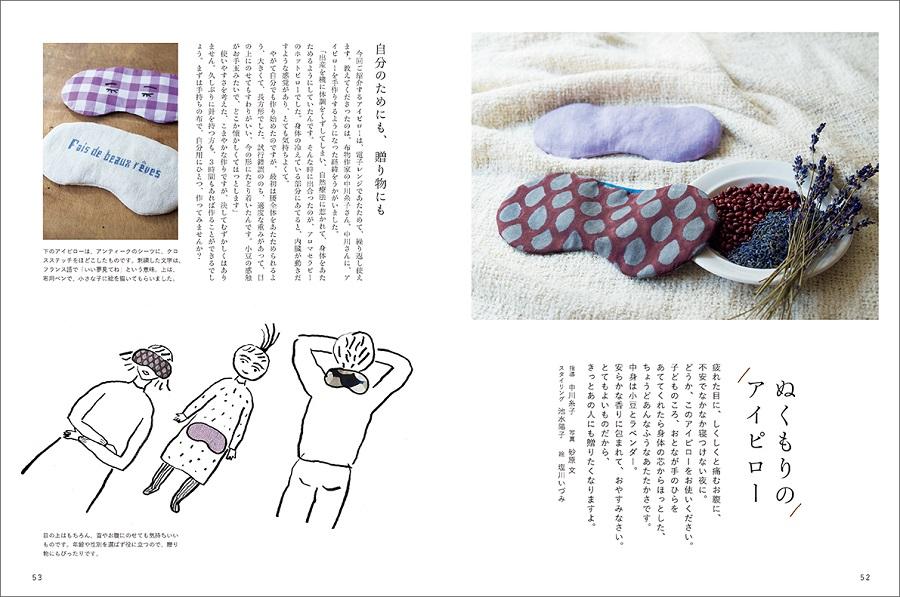 写真は、アイピローの作り方を紹介するページ(提供:暮しの手帖社)