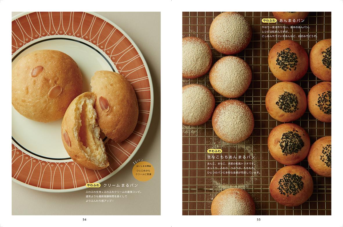 画像は、『nichinichiのぜんぶまるパン』(PARCO出版)より(以下、同じ)