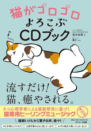 画像は、『猫がゴロゴロよろこぶCDブック』(サンマーク出版)