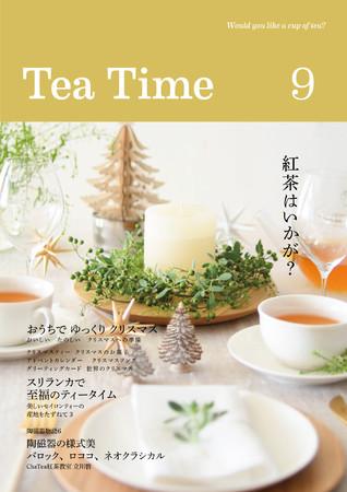 画像は、「Tea Time 9」(サンサンサン)