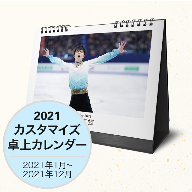 写真は、卓上カレンダーの見本(提供:報知新聞社)