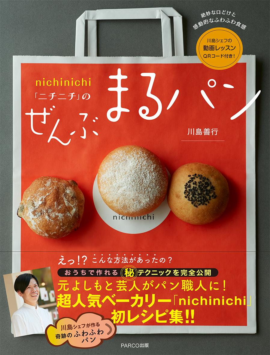 画像は、『nichinichiのぜんぶまるパン』(PARCO出版)