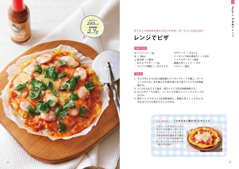 レンジでできるオートミールピザ