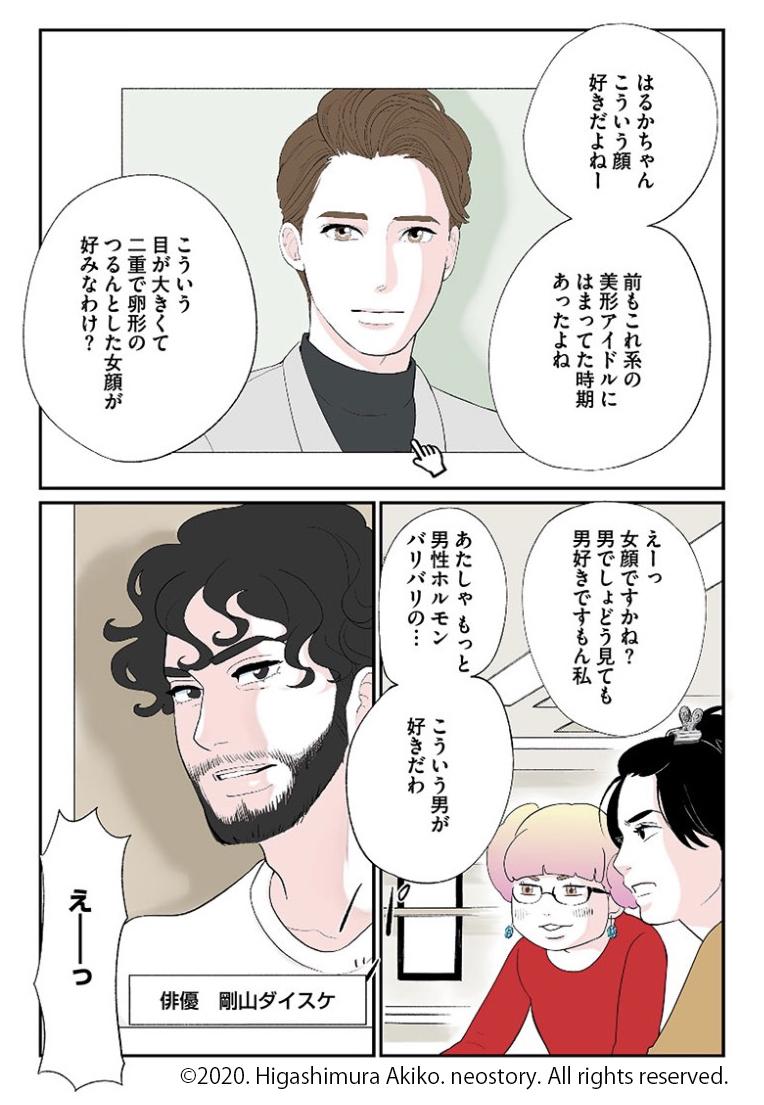 画像は、『私のことを憶えていますか』 電子版・紙版コミック(提供:文藝春秋)