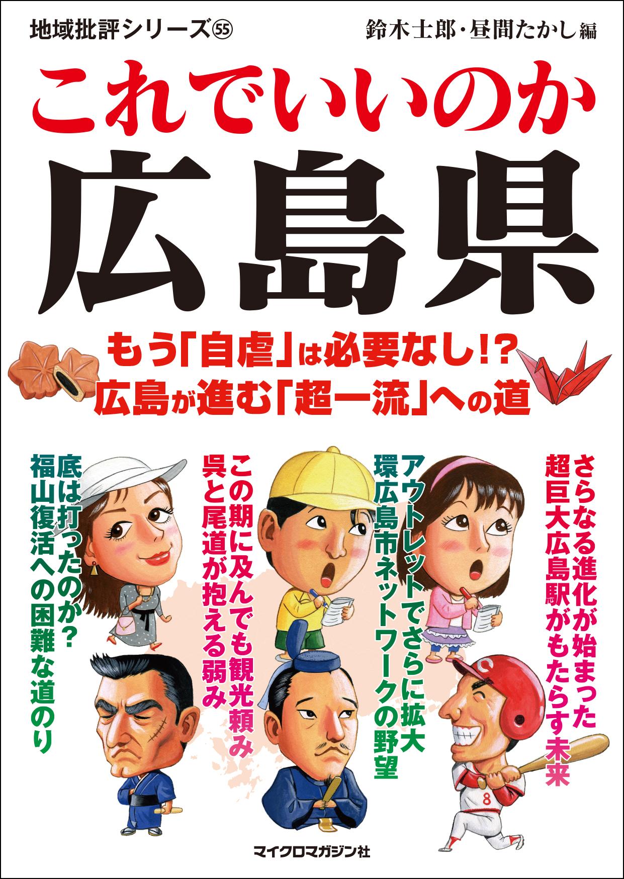 画像は、『地域批評シリーズ55これでいいのか広島県』(マイクロマガジン社)