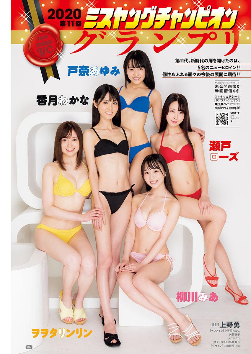 写真は、2020ミスヤングチャンピオングランプリの5人 (C)上野勇(秋田書店)