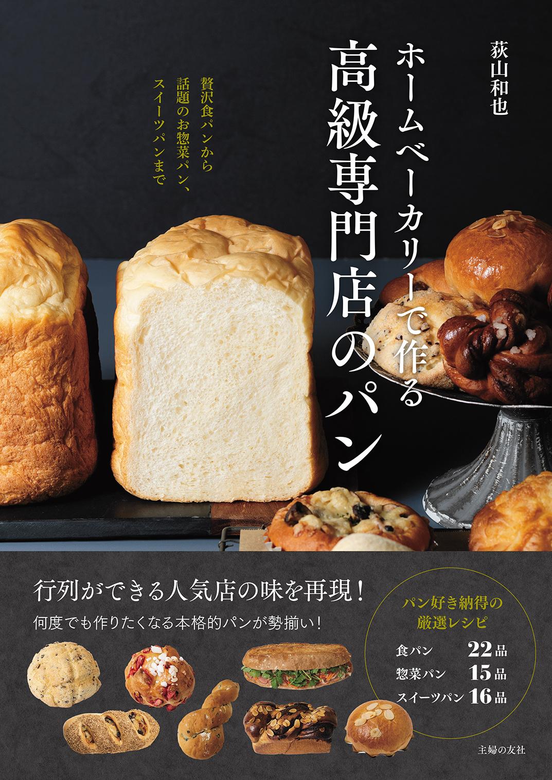 『ホームベーカリーで作る高級専門店のパン』(主婦の友社)