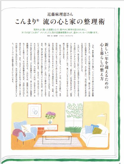画像は、『こんまり(R)流の心と家の整理術』のページ