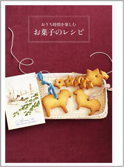 天然生活1月号の付録『おうち時間を楽しむ お菓子のレシピ』