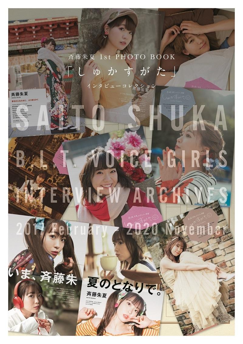 『斉藤朱夏1st PHOTO BOOK「しゅかすがた」』に付属するアニメイト限定小冊子