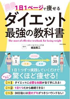 画像は、『1日1ページで痩せるダイエット最強の教科書』(日本文芸社)