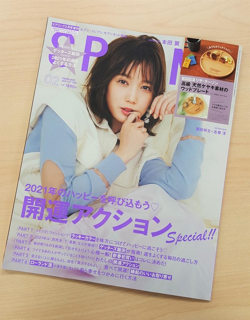 画像は、「SPRiNG」2021年2月号(宝島社)増刊号