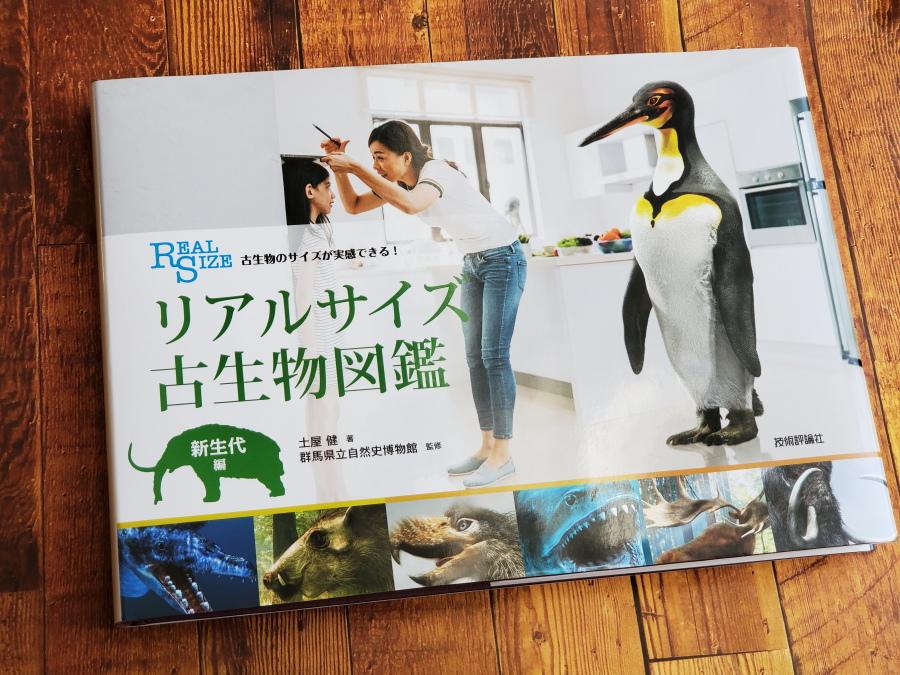 日本橋にナウマンゾウ!? 大人が楽しめるリアルサイズ図鑑の第三弾