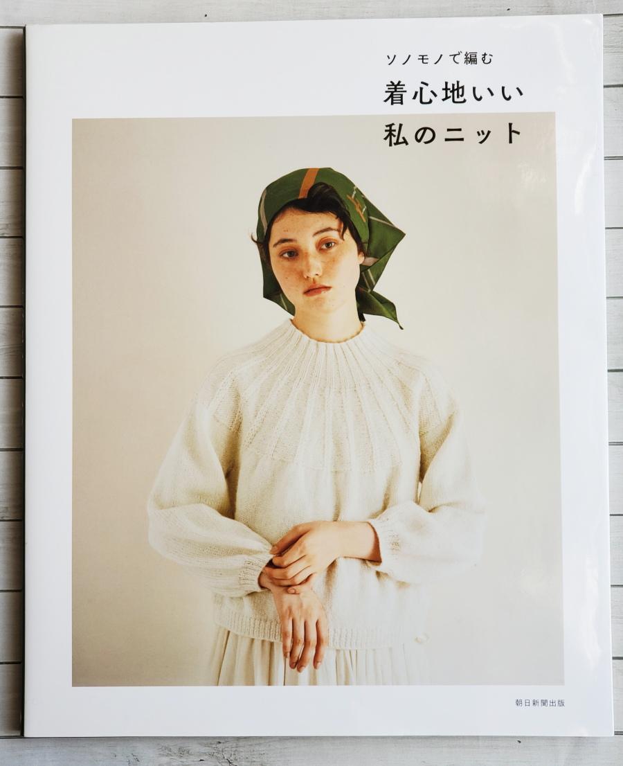 画像は、『ソノモノで編む 着心地いい私のニット』(朝日新聞出版)撮影:BOOKウォッチ編集部