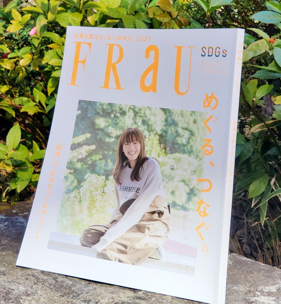 画像は、「FRaU(フラウ)」2021年1月号(講談社)撮影:BOOKウォッチ編集部