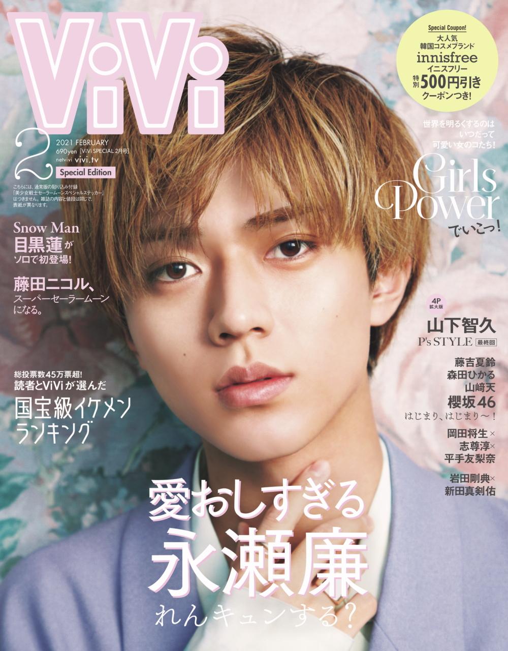 画像は、永瀬廉さんが表紙を飾る「ViVi」2021年2月号特別版