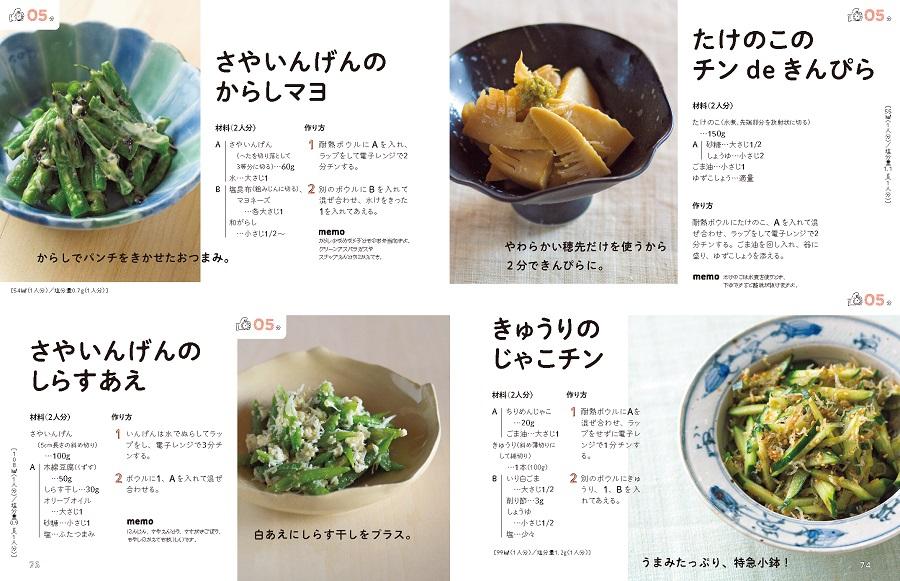 写真は、「レンチン小鉢料理」4種(提供:主婦の友社)
