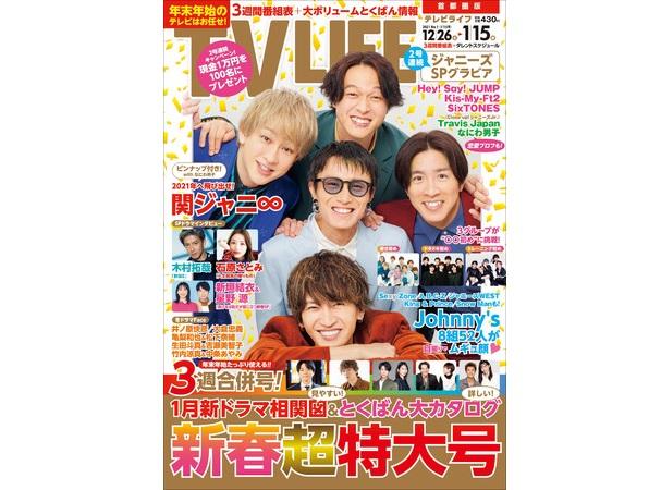 画像は、「TV LIFE 2021年1/15号」(ワン・パブリッシング)