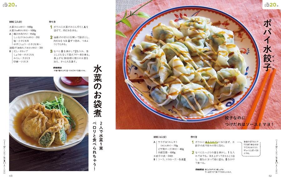 写真は、野菜たっぷりの餃子やおあげの煮もの(提供:主婦の友社)