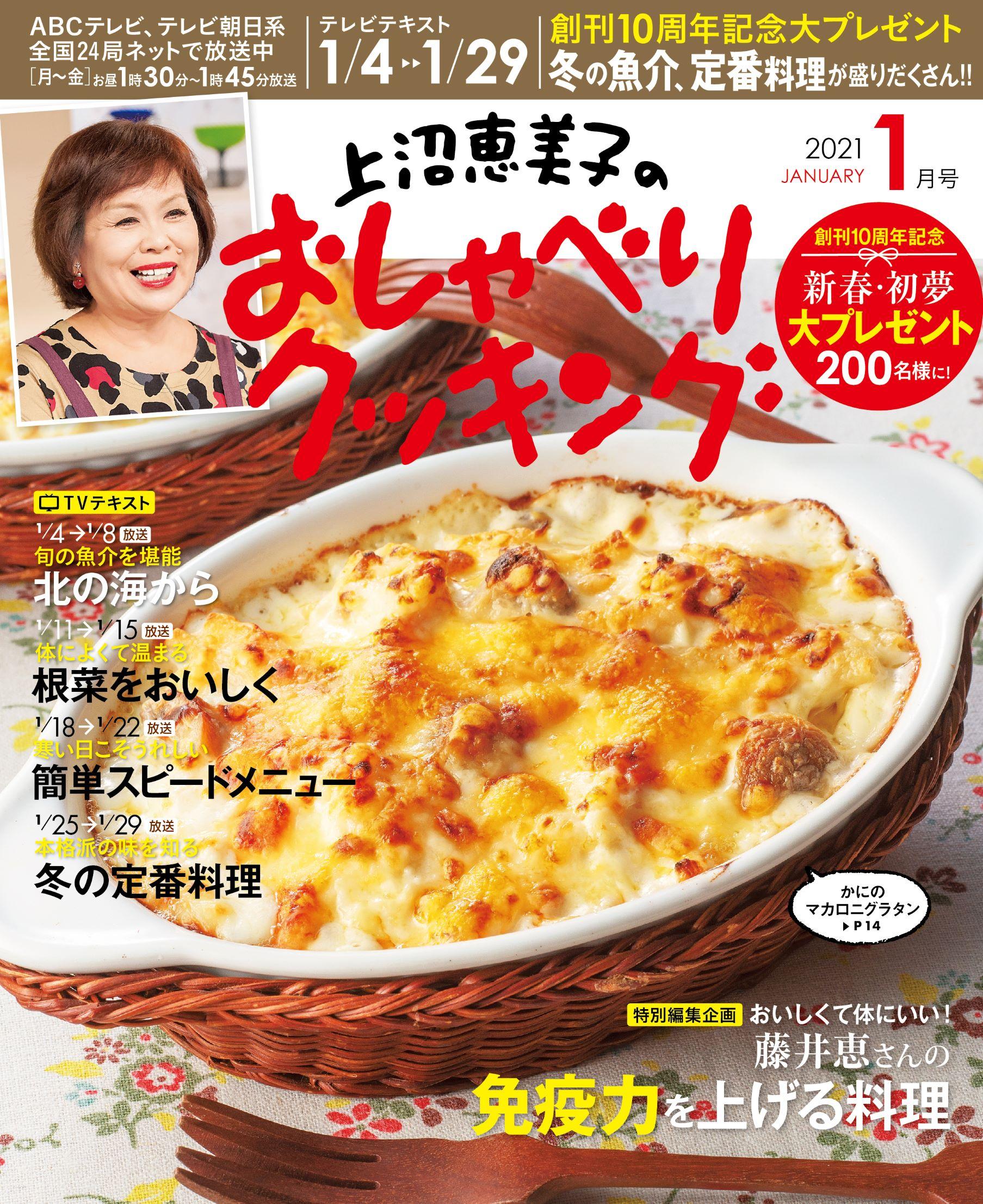 太っ腹!「上沼恵美子のおしゃべりクッキング」創刊10周年記念うれしい企画