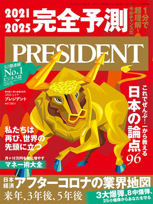 画像は、2020年12月11日発売の「プレジデント」(2021年1月1日号)