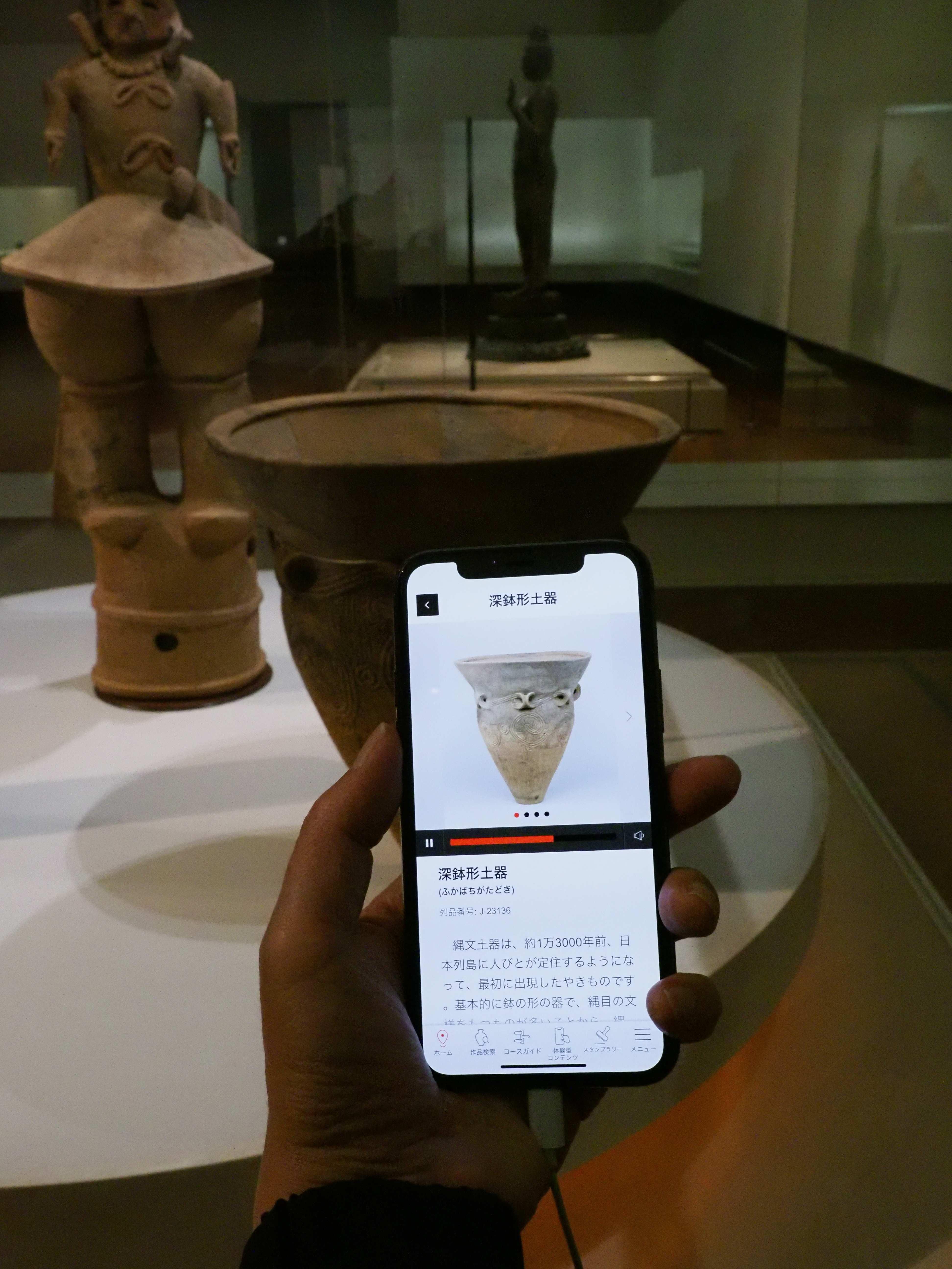 画像は、東京国立博物館のアプリ「トーハクなび」