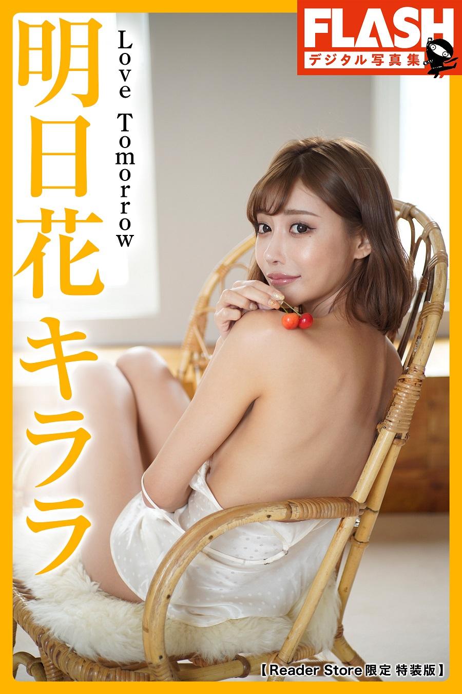 写真は、Reader Store限定版 (C)光文社/週刊『FLASH』 写真◎佐藤佑一