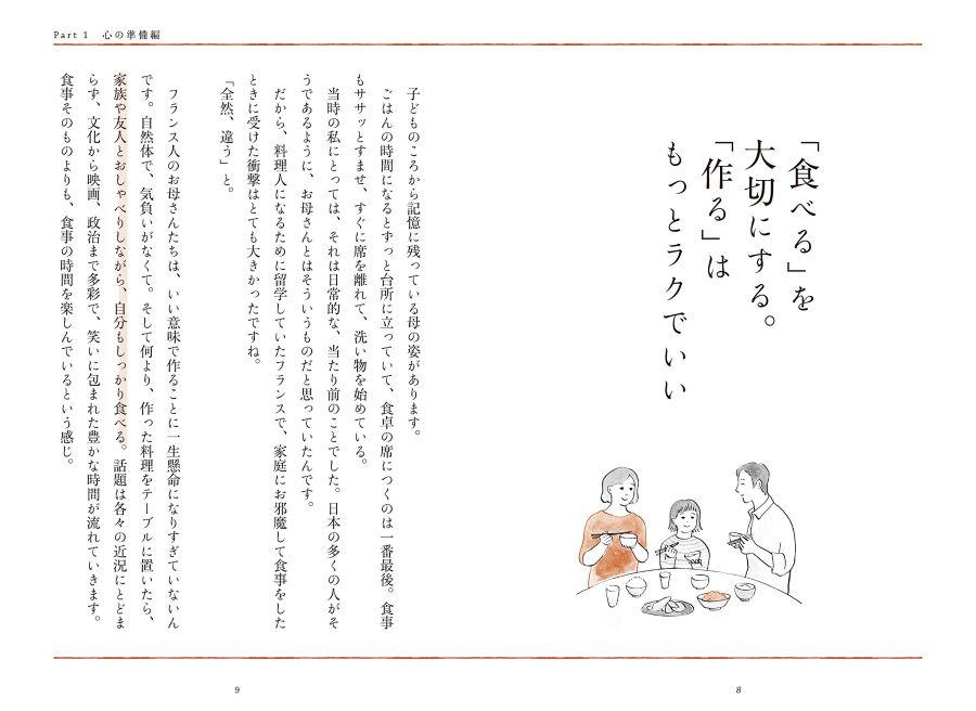20210114_志麻さんの台所ルール3.jpg