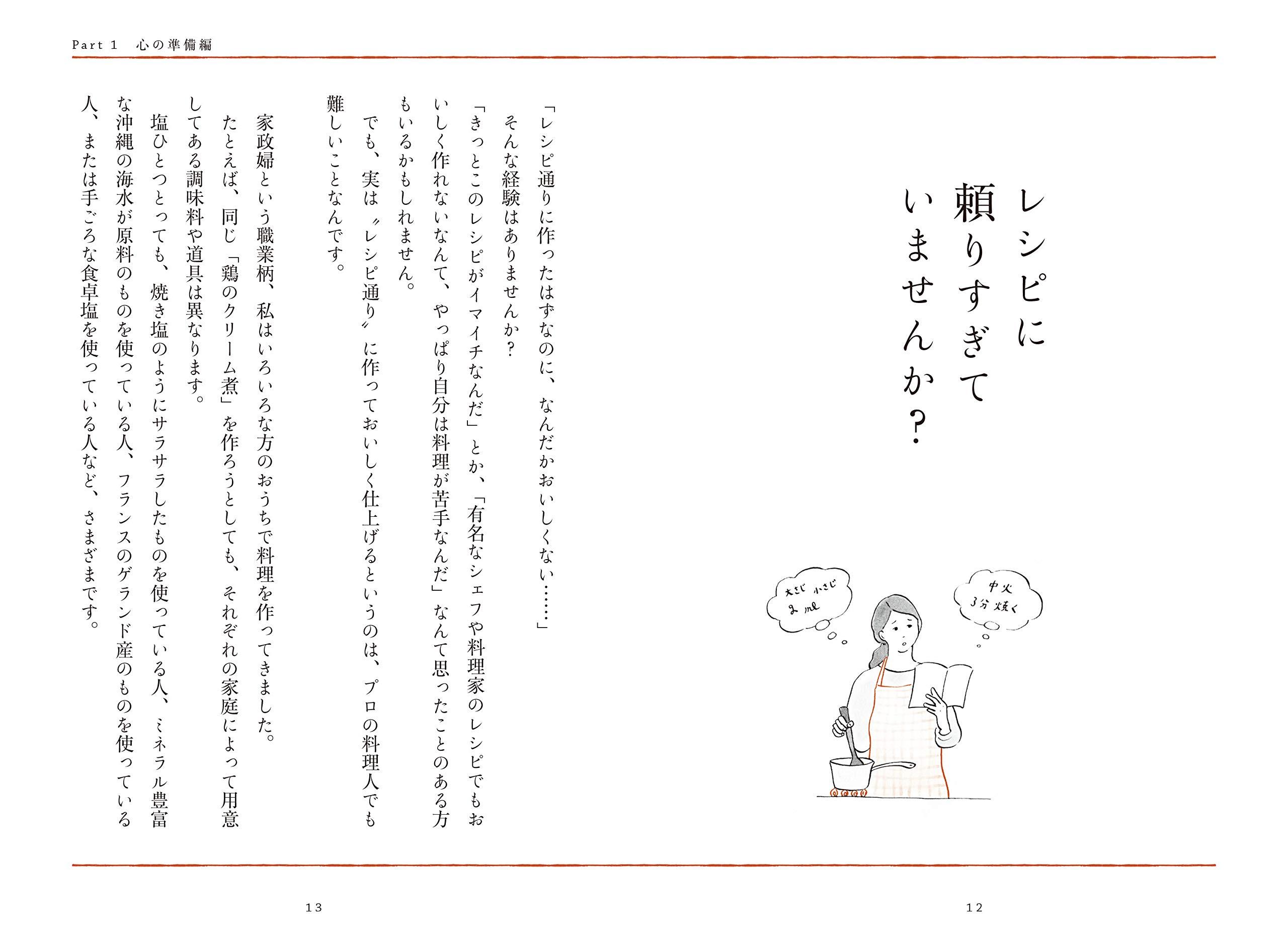 20210114_志麻さんの台所ルール4.jpg