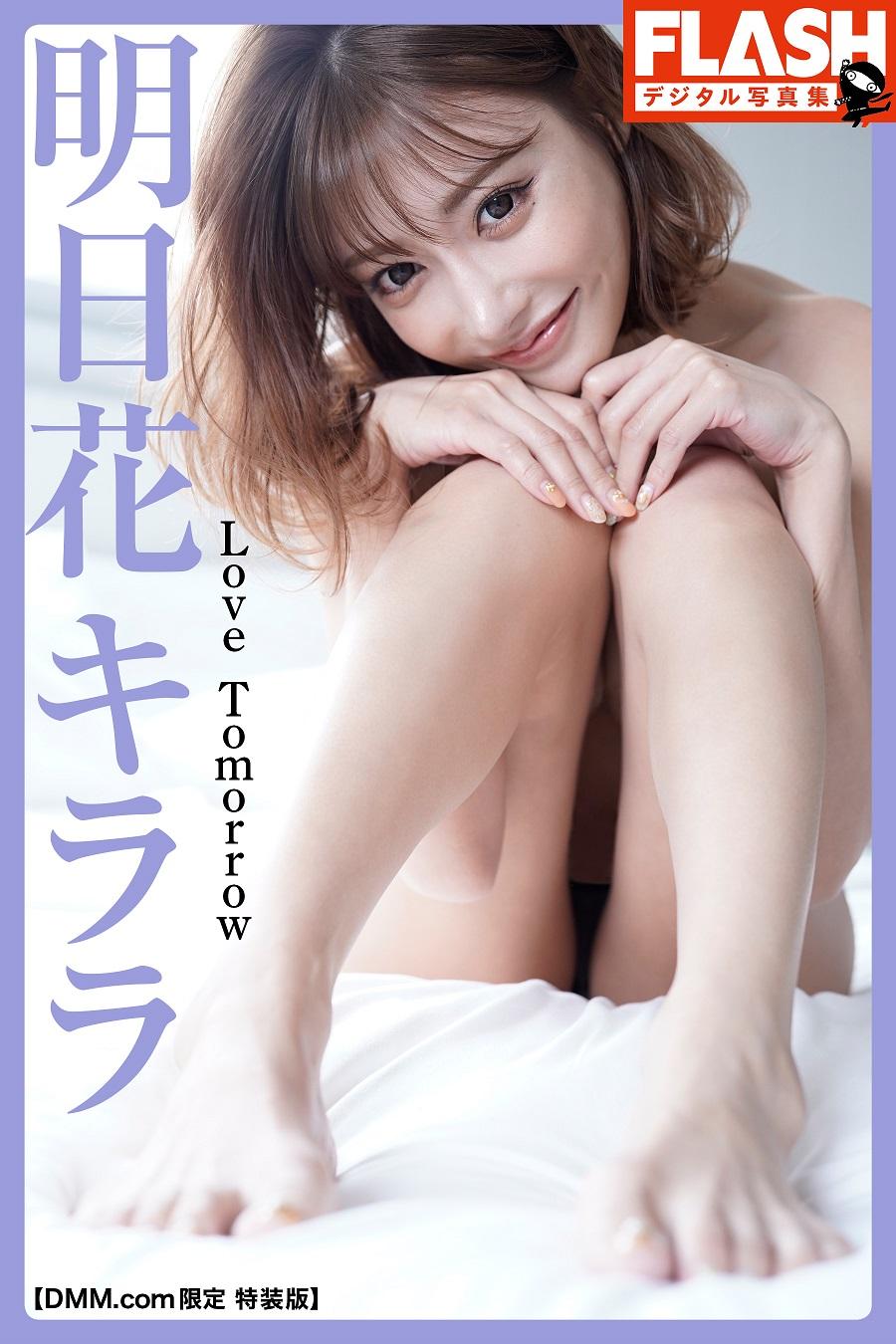 写真は、DMM電子書籍限定版 (C)光文社/週刊『FLASH』 写真◎佐藤佑一