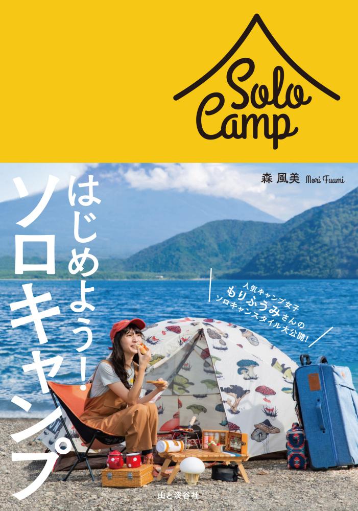 ソロキャンプ初心者はこれを読むべし 道具選びから徹底解説する書籍