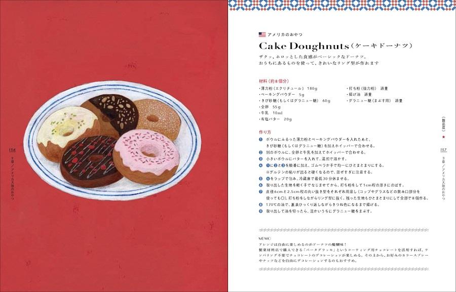 写真は、ケーキドーナツのレシピ(提供:パイ インターナショナル)