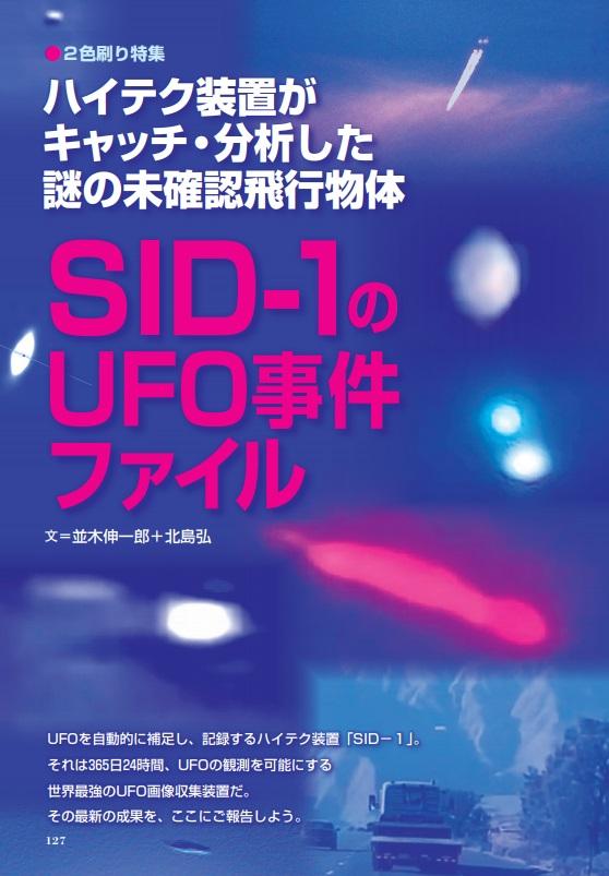 写真は、「SID-1のUFO事件ファイル」(提供:ワン・パブリッシング)
