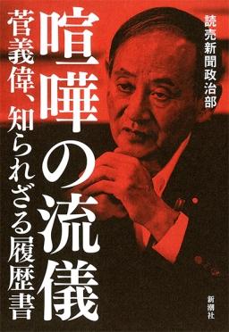 昨年ずっと菅氏は安倍官邸のコロナ対策から遠ざけられていた!
