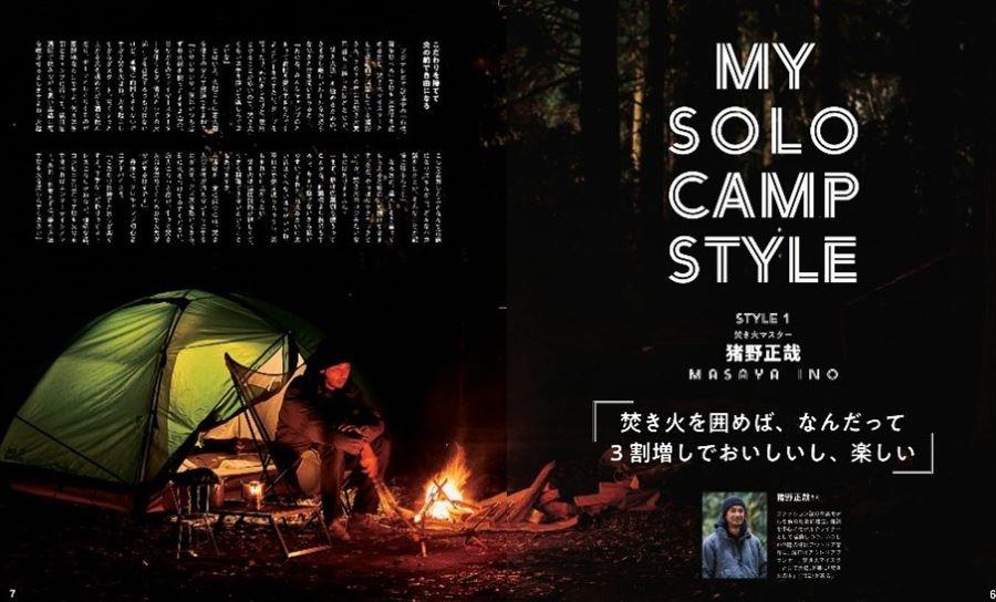 20210222_ソロキャンプ入門2.jpg