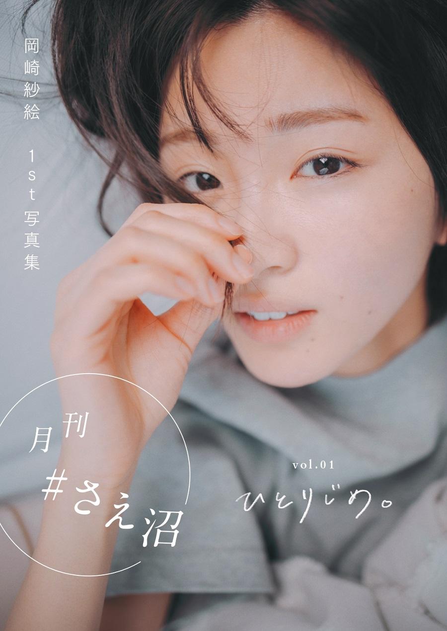 「彼女感がちゃんと出ていて安心」モデル・岡崎紗絵のファン参加型写真集