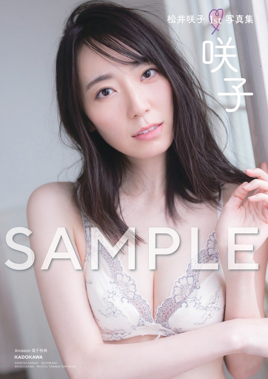 写真は、Amazon電子特典 (C)KADOKAWA  (C)MATSUI SAKIKO  (C)SOMEDAY  PHOTO/TANAKA TOMOHISA
