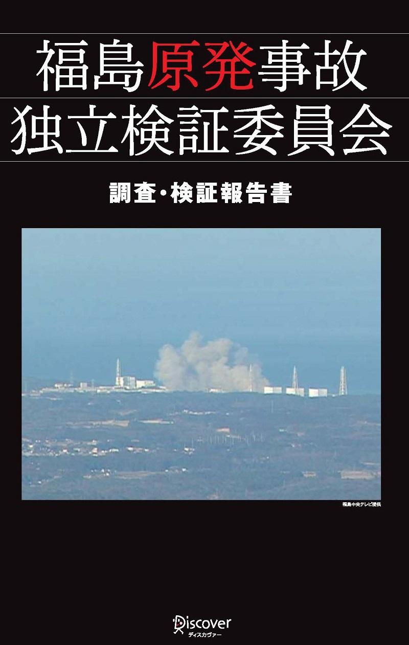 福島原発事故表紙.jpg